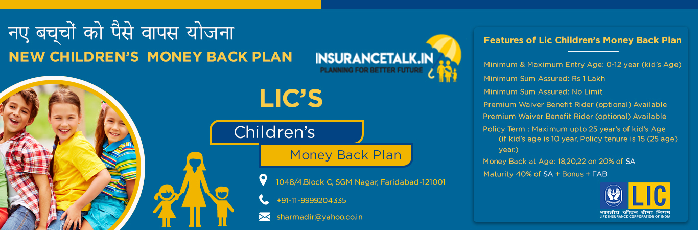 new-child-money-back-plan